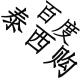 www.taixigou.cn