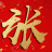 沙唐桔-张波博客
