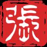 张波博客 发表 12 条评论